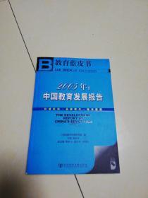 2005年:中国教育发展报告  有光盘