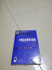 中国企业竞争力报告No.3(2005)