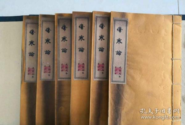 手抄本古书,古医书《伤寒论》全套六本带盒,书本保存完整,字迹精致,品相如图
