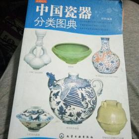 读图时代:中国瓷器分类图典