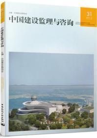 中国建设监理与咨询31 9787112248858 中国建设监理协会 中国建筑工业出版社 蓝图建筑书店