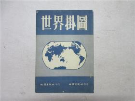 约五十年代版《世界挂图》
