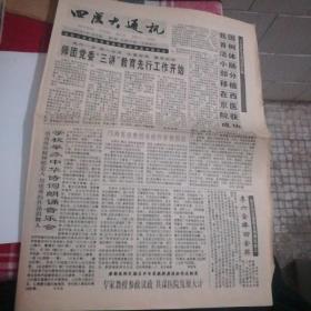 1999年第9期四医大通迅