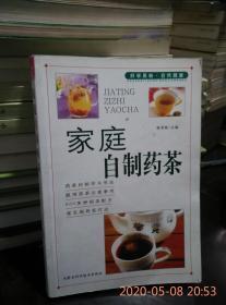 家庭自制药茶