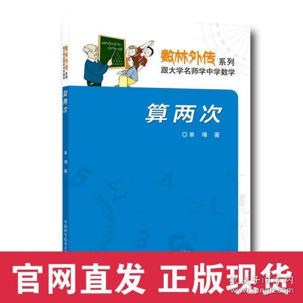 数学奥赛辅导丛书:算两次