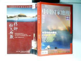 中国国家地理 2012.10 内蒙古 专辑