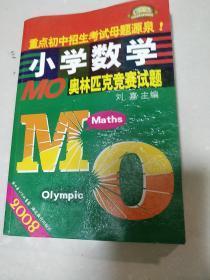 2008小学数学MO奥林匹克竞赛试题
