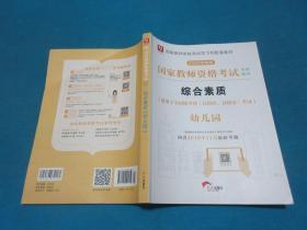 2020华图版·国家教师资格证考试用书:综合素质(幼儿园)