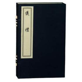 仪礼(新版 16开线装 全一函一册 木板刷印)