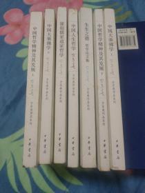 中国大乘佛学(上下)+原始儒家道德哲学+生生之德+中国哲学精神及其发展(上下)+中国人生哲学+(五种七本合售)(正版一版一印现货)