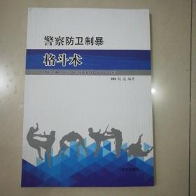 警察防卫制暴格斗术(未阅)