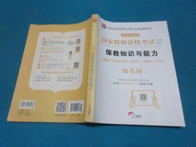 2020华图版·国家教师资格证考试用书:保教知识与能力(幼儿园)
