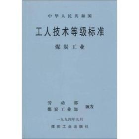 中华人民共和国工人技术等级标准煤炭工业