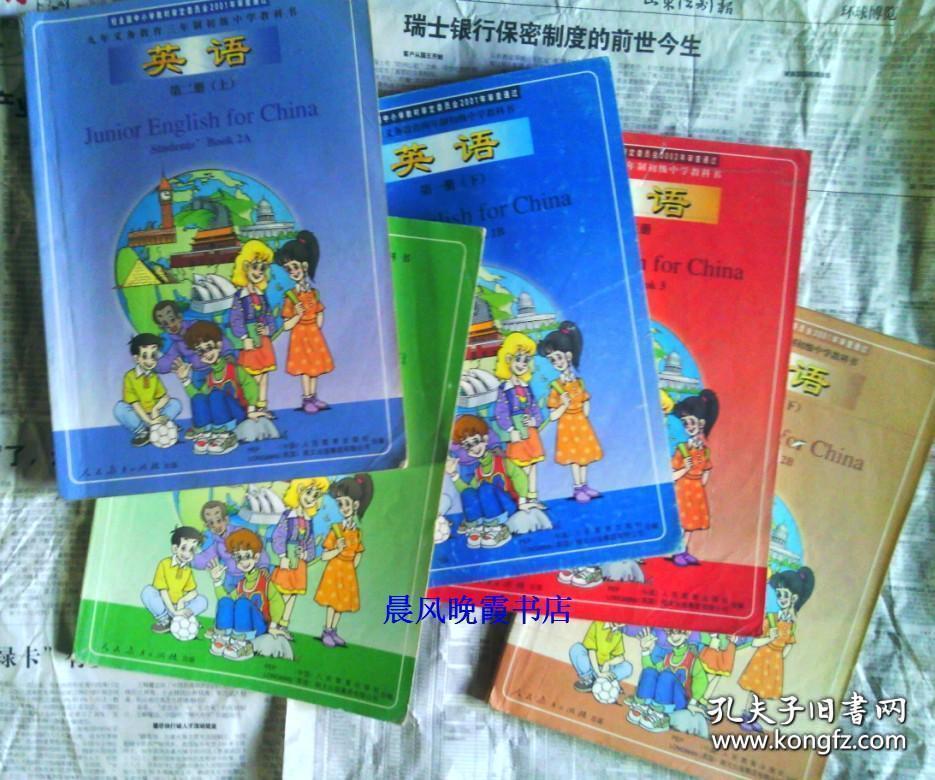 2000年后八零后九零后老初中英语课本全套,未用