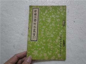 民国24年  中国文学珍本丛书 书目样本