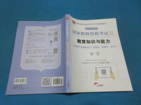 2020华图教育·国家教师资格证考试用书:教育知识与能力(中学)