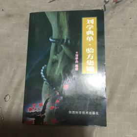 刘学典单验方集锦