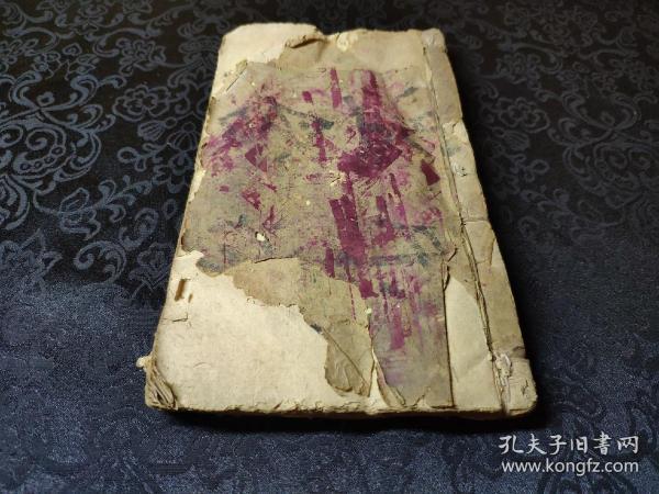 137清代符咒秘本,40个筒子页,符法众多,一厚册全!