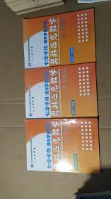 仁华学校(原华罗庚学校)奥林匹克数学:能力测试(初中一年级、二年级、三年级)3本合售