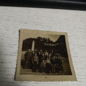 老照片:1965年(贵阳市黔灵湖留影)  老纪念碑 品自定   编号 分1号册