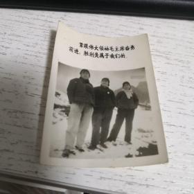 老照片:紧跟伟大领袖毛主席奋勇前进,胜利属于我们   品如图   编号 分1号册