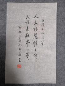 启功 信札 手稿 手札 书信