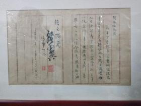 张燕谋(张翼)唐山开平矿卖矿权给英国人的手稿