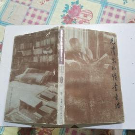 毛泽东的读书生活(增订版