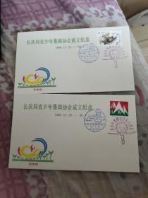 长庆局青少年集邮协会成立纪念信封