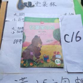 亿童学习包4-3