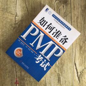 PMP资格认证考试丛书:如何准备PMP考试(第4版更新本)内有写划