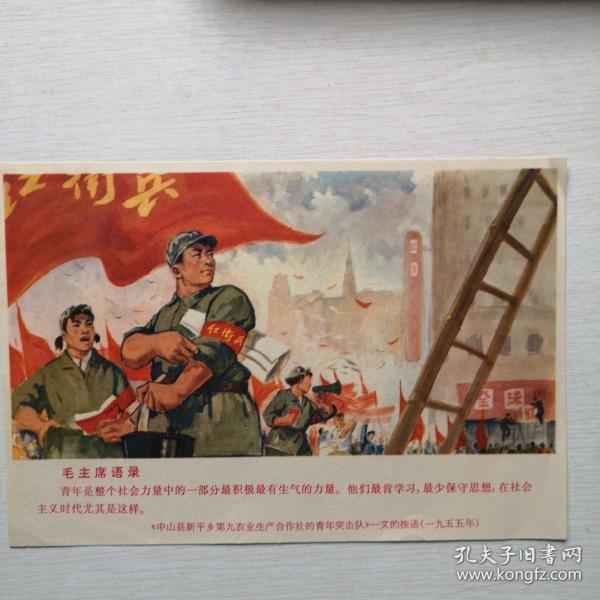 文革宣传画:毛主席语录: 《中山县新平乡第九农业生产合作社的青年突击队》