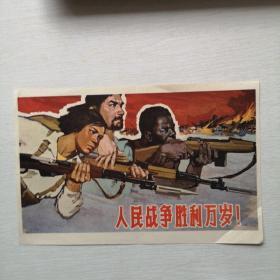文革小宣传画:人民战争胜利万岁