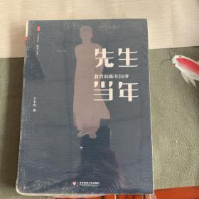 大夏书系·先生当年:教育的陈年旧事(未开封)