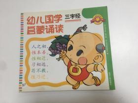 幼儿国学启蒙诵读(三字经)