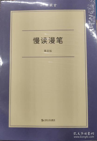 慢读漫笔(六合丛书)