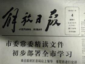 市中医文献研究所成立1981年7月4市工艺美术协会成立《解放日报》上海市农业局党组成员副局长王树滋同志追悼会在沪举行。全国1980年金融统计数字。就发表全国金融统计数字中国人民银行行长李葆华答记者问。渤海2号沉垫浮出海面。李维汉-坚持马克思列宁主义普遍真理同中国具体实践的结合和统一。各种电视机全部敞开供应。电子秒表首批供应市场。西藏路五十家商店开设夜市。本市麦乳精供过于求销路呆滞