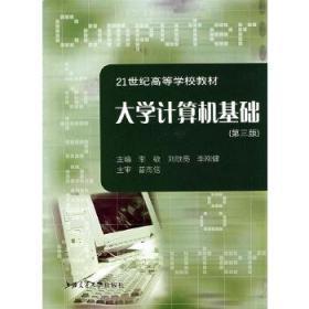 大学计算机基础 李敏 刘欣亮 李刚健 上海交通大学出版社 9787313040626
