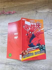 蜘蛛侠你 VOL.31下【封面贴纸】