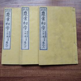 和刻本    孔网稀见      清末日本  《农业初步》 三册全      图文并茂   木刻版画多   明治19年(1886年)