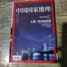 中国国家地理2014 5 大理寻找理想国