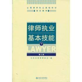律师执业基本技能(下)