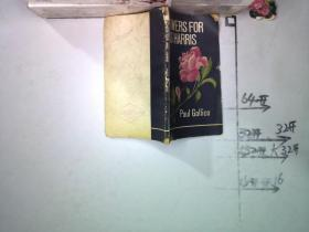 献给哈里斯夫人的鲜花(英文)