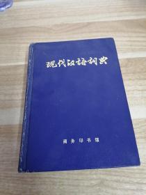 《现代汉语词典》Ⅴ3