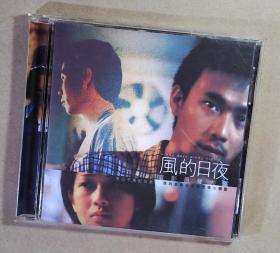 《风的日夜》电影原声大碟 港版 CD