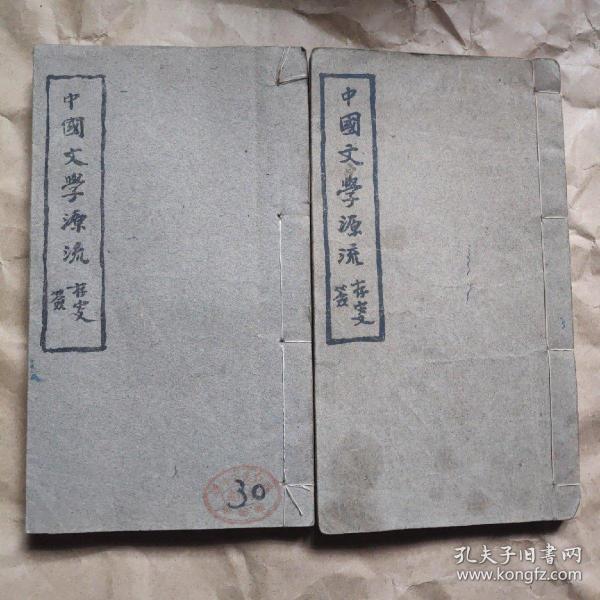 稀见民国刊本《中国文学源流》上下卷一套全