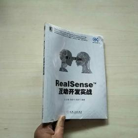 RealSense互动开发实战 (全新未拆封)