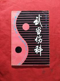 武当伤科(中医书)