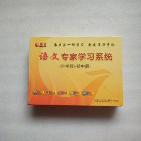 语文专家学习系统(小学版+初中版)含10光盘+历代名篇精选+使用手册
