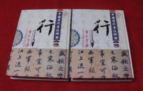 字帖--行书大字源(上下)--中国历代书法碑帖--T8